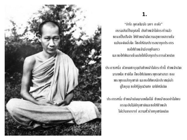 Luangpoo kasem Slide 3