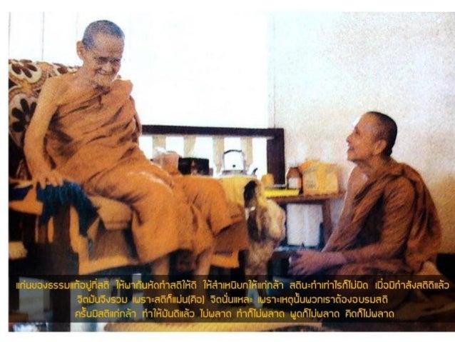 Luangpoo khao Slide 2