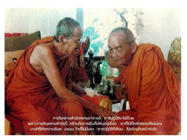 Luangpoo khao Slide 3