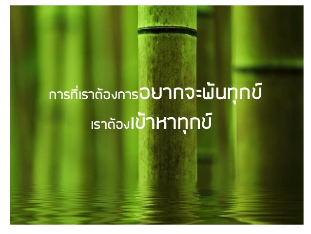 Luangpoo kongmar Slide 2
