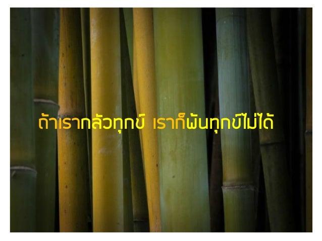 Luangpoo kongmar Slide 3