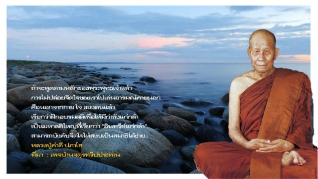 การพิจารณาให้ถือเอารู้รูปกายตามความเป็นจริง รู้เวทนาตามความเป็นจริง รู้จิตตามความเป็นจริง ให้ยึดถือความรู้นี้เป็นหลัก ความ...