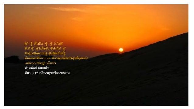 Luangpoo lee Slide 2