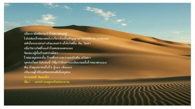 Luangpoo lee Slide 3