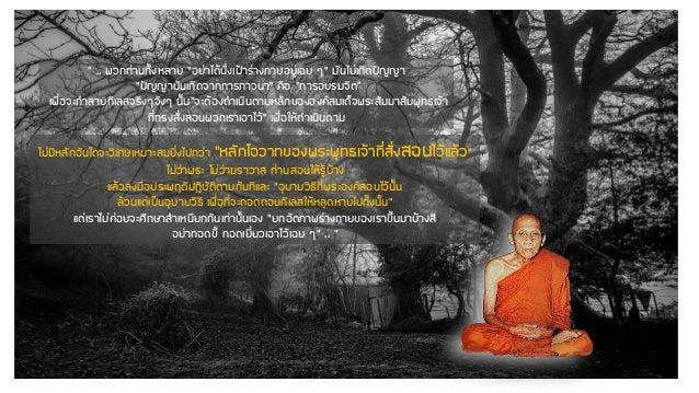 Luangpoo on Slide 2