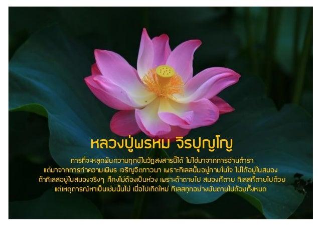 Luangpoo parom Slide 2