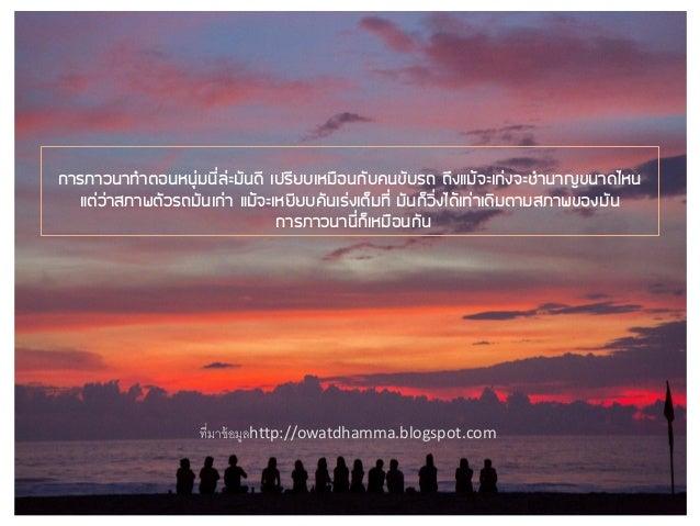 Luangpoo pian Slide 2
