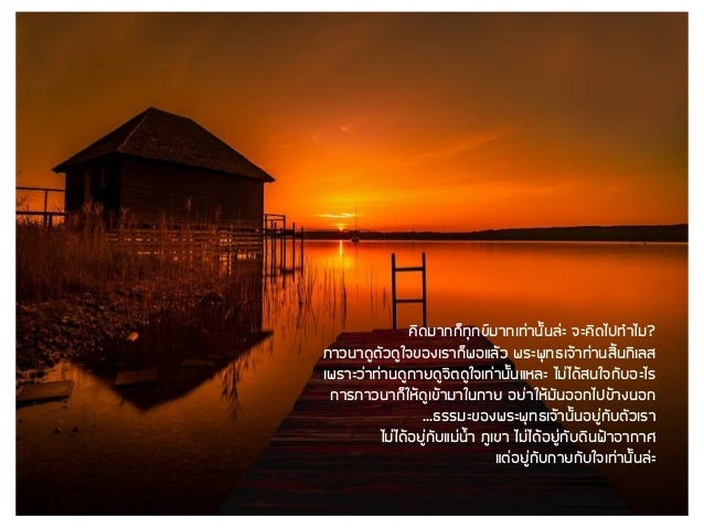 Luangpoo pian Slide 3