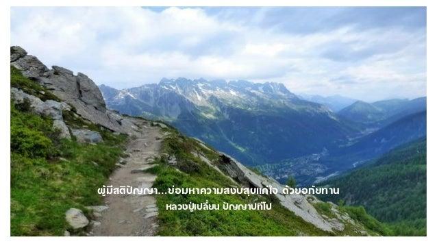 Luangpoo plean Slide 3