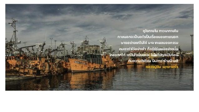 Luangpoo sim Slide 2