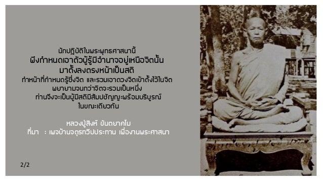 Luangpoo singha  Slide 2