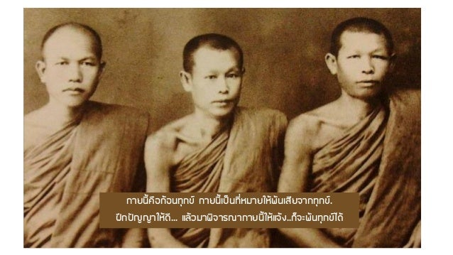 Luangpoo singha  Slide 3