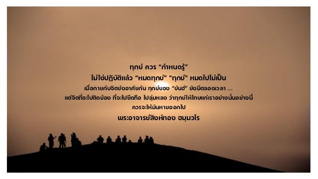 Luangpoo singthong Slide 2