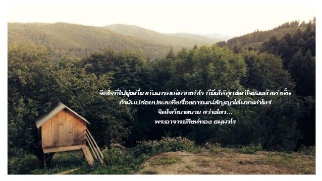 Luangpoo singthong Slide 3