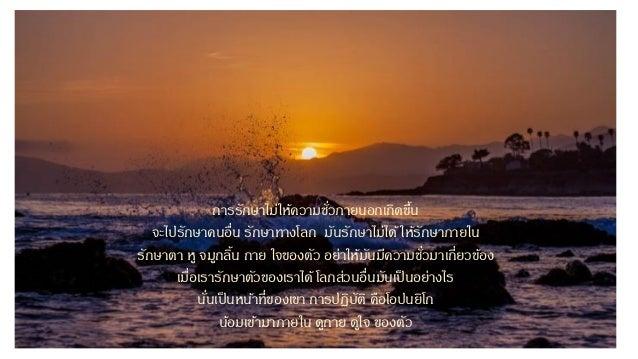 Luangpoo sinhathong Slide 2
