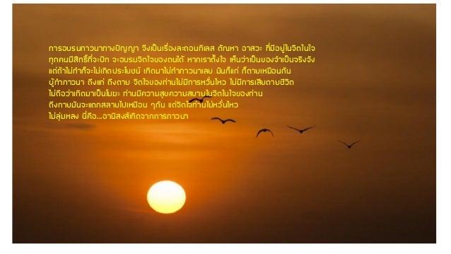 Luangpoo sinhathong Slide 3
