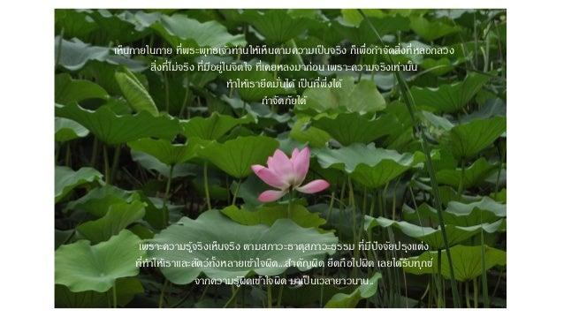 Luangpoo suwat Slide 3