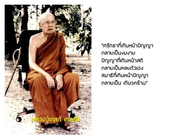 Luangpoo taste Slide 2