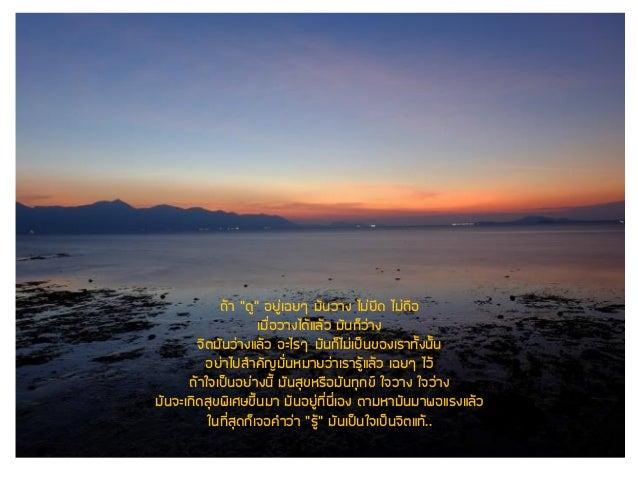 Luangpoo thon Slide 2
