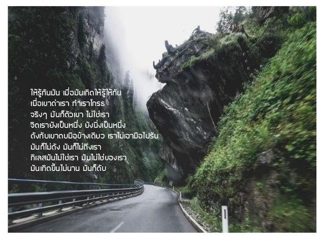 Luangpoo thon Slide 3