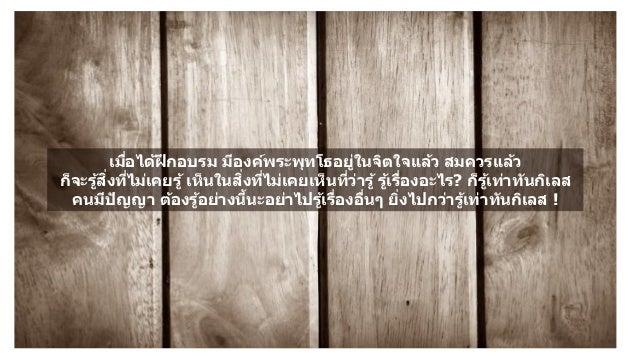 Luangpoo tuer Slide 2