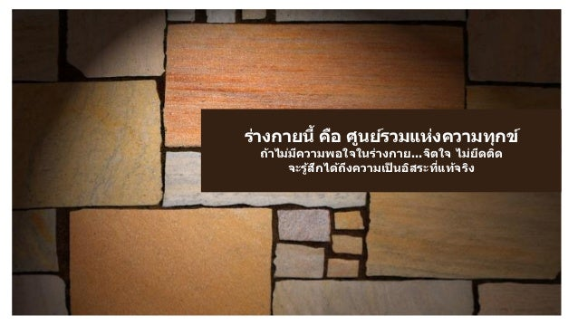 Luangpoo tuer Slide 3