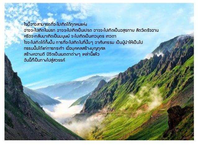 Luangpoo viriyoung Slide 2