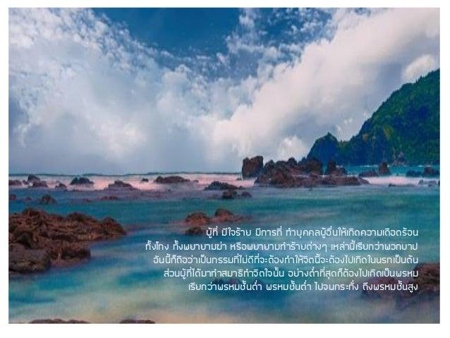 Luangpoo viriyoung Slide 3