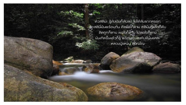 Luangpoo wan Slide 2