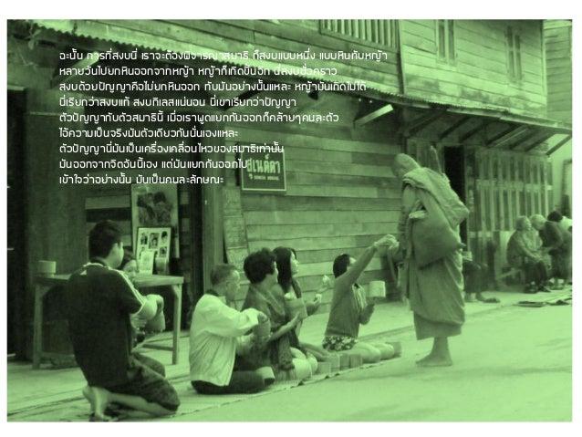 Luangpor chah ariyasong Slide 3