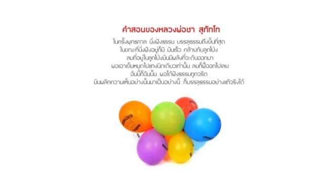 Luangpor chah  preaching1