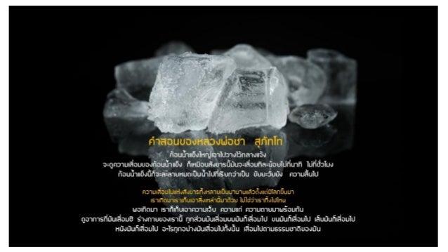 Luangpor chah preaching2 Slide 3