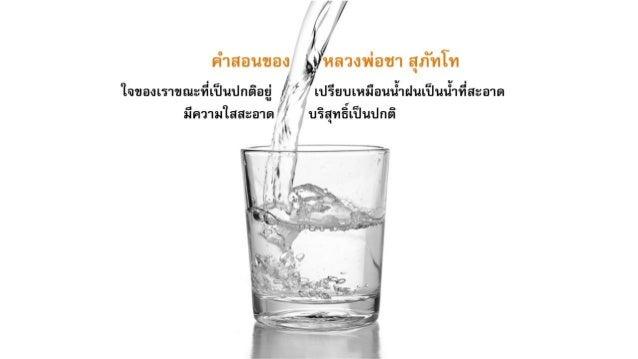 Luangpor chah preaching3 Slide 3