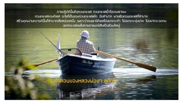 Luangpor chah preaching6