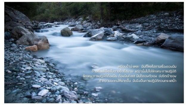 Luangpor chah preaching6 Slide 2