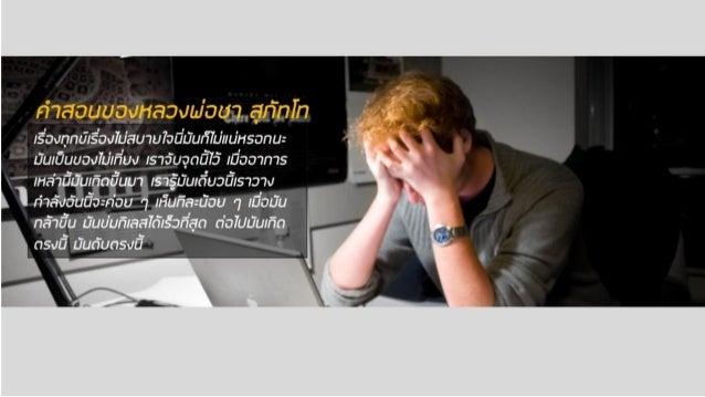 Luangpor chah preaching6 Slide 3