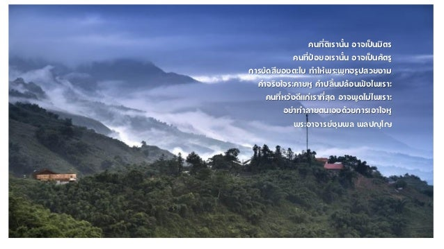 Luangpor chumpol Slide 2