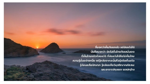 Luangpor chumpol Slide 3