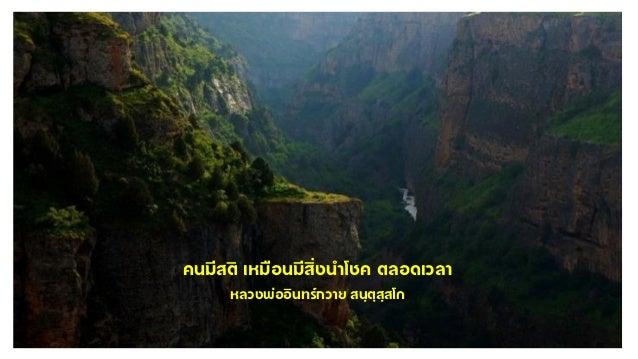 Luangpor indawai Slide 3