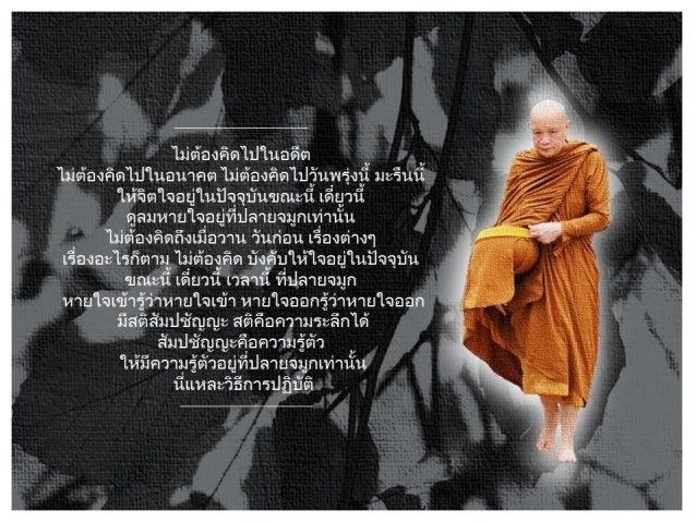 Luangpor intawai Slide 3