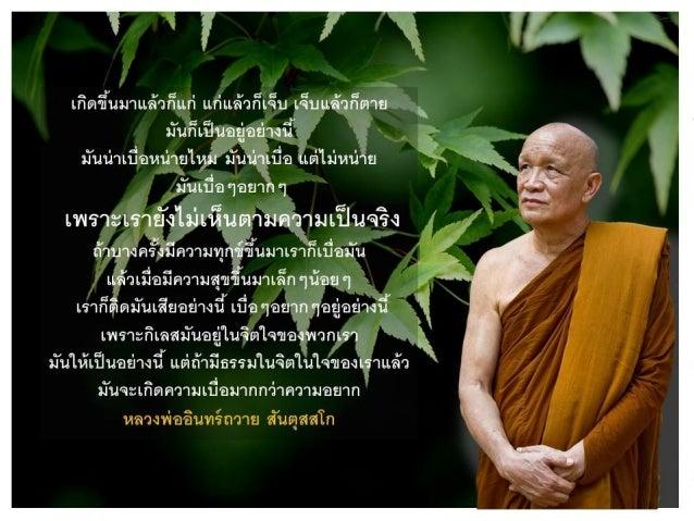 Luangpor intawai 1 Slide 2