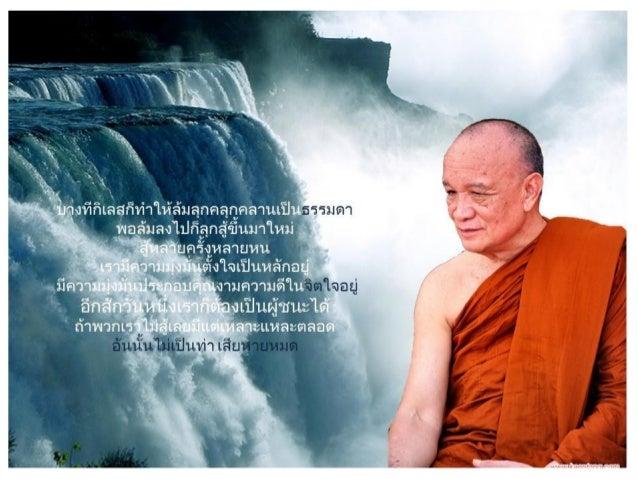 Luangpor intawai 1 Slide 3