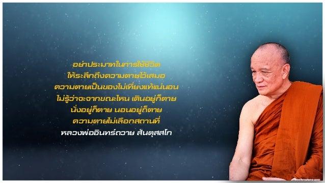 Luangpor Intawai11 Slide 2