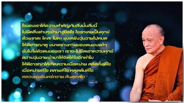 Luangpor Intawai11 Slide 3
