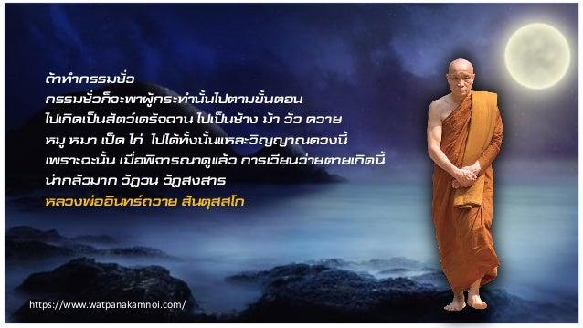 Luangpor intawai12 Slide 3