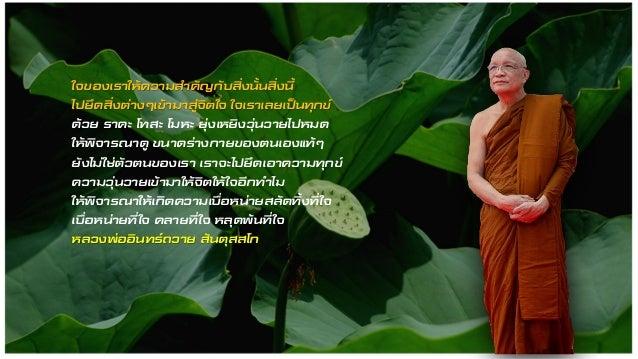 Luangpor intawai13 Slide 2