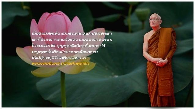 Luangpor intawai13 Slide 3