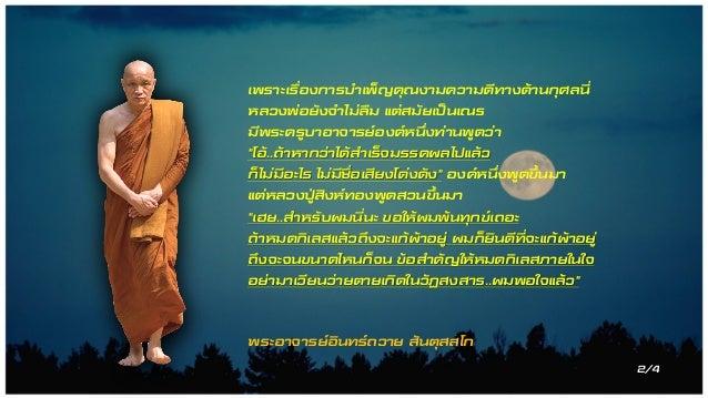 Luangpor intawai14 Slide 2