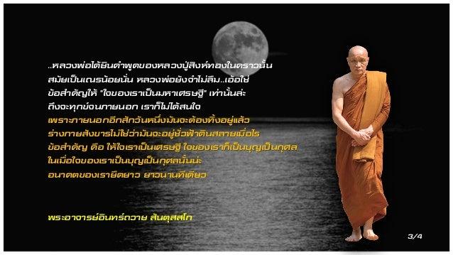 Luangpor intawai14 Slide 3