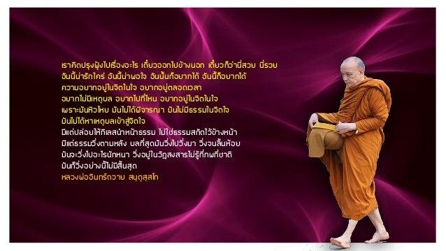 Luangpor intawai15 Slide 2